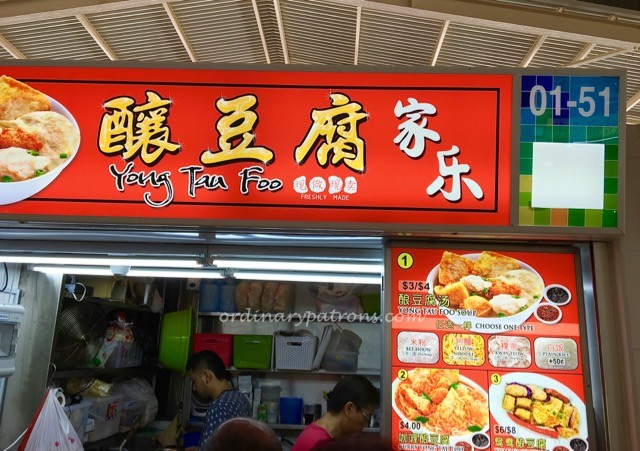 Jia-Le-Yong-Tau-Foo-Ghim-Moh-Market-1