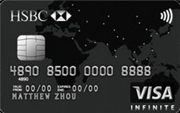 hsbc_visa_infinite