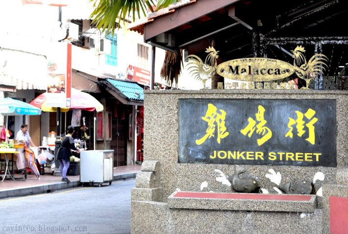 01-jonker-street-%e9%a9%ac%e5%85%ad%e7%94%b2%e9%9b%9e%e5%a0%b4%e8%a1%97%e6%96%87%e5%8c%96%e8%a8%aa-in-the-daytime-melaka-jalan-hang-jebat-malaysia-large